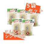 広島産 刺身こんにゃく 絶品 子持ちこんにゃく (190g)×5個セット 藤利食品