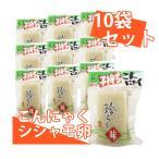 広島産 刺身こんにゃく 絶品 子持ちこんにゃく (190g)×10個セット 藤利食品