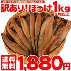 送料無料 干物 ホッケ ほっけ 干物 約1.5kg 5枚〜10枚セット 訳あり わけあり ワケアリ 特大 肉厚 ギフト