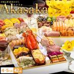おせち料理 2019 2018 予約 博多久松 洋風定番3段重おせち「Akasaka」 特大8寸×3段重 全41品・4-5人前