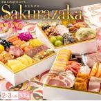 おせち料理 2019 2018 予約 博多久松 洋風本格3段重おせち「Sakurazaka」6.5寸×3段重 全34品・2-3人前