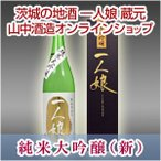 純米大吟醸酒 一人娘 新・純米大吟醸 720ml