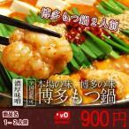 博多もつ鍋2人前(濃厚味噌スープ)もつ肉220g入り