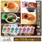 味噌汁 と スープ 12種類 100個セット 送料無料 オニオン わかめ 中華スープ お吸物 しじみ わかめ 玉ねぎ  油揚げ 赤だし 大根 合わせ味噌汁 paypay