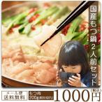 もつ鍋 セット 送料無料 2人前 1000円ぽっきり 味噌 白味噌 醤油鍋 キムチ鍋 豆乳鍋
