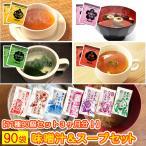 味噌汁 と スープ 12種類 90個セット 送料無料 オニオン わかめ 中華スープ お吸物 しじみ わかめ 玉ねぎ 油揚げ 赤だし  Tポイント消化 合わせ味噌汁 paypay