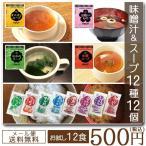 味噌汁 と スープ 12種類 12個セット 送料無料 オニオン わかめ 中華スープ お吸物 しじみ わかめ 玉ねぎ あさり 油揚げ 赤だし 大根 合わせ味噌汁