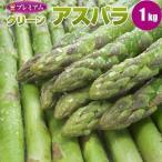 アスパラガス グリーン アスパラ 1kg 北海道産 ギフト用 L/2L混