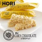 ホリ とうきびチョコ ホワイト 10本入 スイーツ お取り寄せ 北海道 お土産