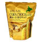 ホリ(HORI) とうきびチョコ 10本入 お菓子 スイーツ チョコレートお取り寄せ 北海道限定 ポイント消化 お土産