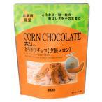 お菓子 スイーツ チョコレート ホリ(HORI) 北海道 お土産 とうきびチョコ 夕張メロン 10本入 チョコレート お取り寄せ プレゼント 贈り物