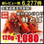 おつまみ 送料無料 皮付きわけあり 鮭とば 北海道産 天然秋鮭 ひと口サイズ 140g
