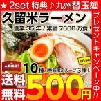 ラーメン ポイント消化 本場久留米ラーメン お試し 500円 選べるセット 10種スープ 2人前 ご当地九州ラーメン お取り寄せ とんこつ グルメ