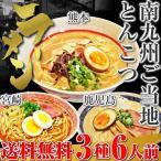 九州とんこつ ラーメン お取り寄せ 熊本 宮崎 鹿児島 ご当地ラーメン セット 3種6人前 南九州豚骨スープ 選べる 九州生麺 保存食お試しグルメ