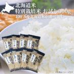 新米 北海道米 特別栽培米 お試し 300g 2合(ななつぼし ふっくりんこ おぼろづき ゆめぴりか きらら397 ほしのゆめ あやひめ きたくりん から選べます)
