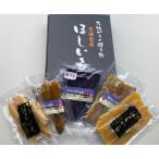 【本場茨城産  高級化粧箱】紅はるか たまゆたか 紫いも 各200g x 1袋 食べ比べ 詰合せ ほしいも株式会社 スイーツ ギフト お土産