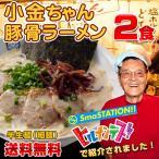 博多の行列屋台 小金ちゃん 豚骨ラーメン お試しセット 2食入 ご当地ラーメン 九州 有名店ラーメン