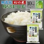 無洗米 5kg×2袋 岐阜県産 はつしも 10kg 大特価 30年産 送料無料