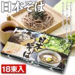 日本そば 50g×18束入セット コシの強さが自慢 つるっとしたのどごし 厳選素材 豊かな香り 昔ながらの味わい 洗練 ギフトに最適 化粧箱入 ざる蕎麦 ◇ 日本そば
