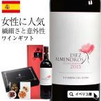 生ハム ワイン ギフト イベリコ豚  赤ワイン 4年熟成 セラーノ 18ヶ月熟成 ハモンイベリコ ディエス アルメンドス 750ml 贈り物 プレゼント 送料無料