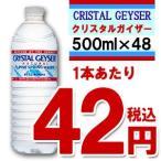 クリスタルガイザー 500ml Crystal Geyser ミネラルウォーター 天然水 最安値挑戦! ※2ケース48本単位での購入限定 ※同梱不可 【msos】0413d