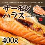 サーモンハラス(加熱用)400g 【shr】《ref-shr1》[[サーモンハラス400g]