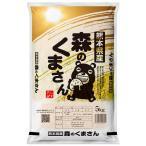 新米 29年産 熊本県 森のくまさん(特別栽培米) 5kg(白米/玄米)送料無料