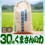 30年産熊本県産米 「くまさんの力」玄米30kg/精米無料