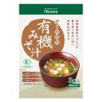 オーサワの有機みそ汁(生みそタイプ) 52.5g(3食入り) オーサワジャパン