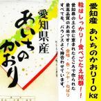 あいちのかおり 愛知県産100% 10kg袋  コシヒカリにも勝る美味しさ。米/お米