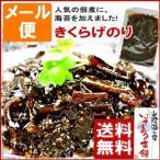 ししゃもきくらげのり佃煮 100g (キクラゲ/木耳/海苔佃煮) メール便でお届け  お取り寄せ グルメ