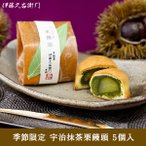 栗抹茶饅頭6個入 § 秋限定 ギフト お菓子 和菓子 プレゼント