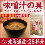味噌汁の具25杯分 北海道産の乾燥野菜 ごぼう・大根・人参・長ネギ みそ汁 みそしる