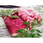天然猪上肉ぼたん鍋用(1kg) 広島県産 一万円以上ご購入送料無料