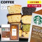 内祝い 内祝 お返し 出産内祝い お菓子 スイーツ スタバ ギフト スターバックス コーヒー パウンドケーキ セット 2個入 おしゃれ 洋菓子 詰め合わせ
