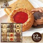 内祝い 内祝 お返し 出産内祝い お菓子 スイーツ お中元 御中元 ギフト ロシアケーキ 15個入 クッキー 焼き菓子 洋菓子 詰め合わせ セット