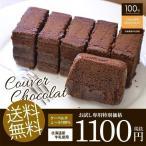 チョコレート ケーキ 訳あり わけあり 送料無料 ポイント消化 食品 スイーツ お菓子 お試し クーベルショコラ 1個 ガトーショコラ