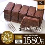 お試し スイーツ 送料無料 食品 チョコレートケーキ ガトーショコラ クーベルショコラ 2個セット 訳あり お菓子 洋菓子