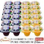 42%OFF&送料無料 たらみの最高級フルーツゼリー「PURE PREMIUM」 2種×各2箱(計4箱)セット(山形のピオーネ・愛媛の宮内伊予柑)