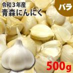 (送料無料)青森県産(新物)にんにく バラ500g(産地直送)ニンニク ホワイト六片