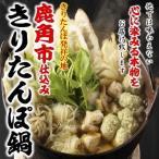 【新規開店SALE】絶品きりたんぽ鍋お試しセット 2個セット 送料無料