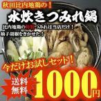 水炊きつみれ鍋 塩白湯スープ仕立てお試しセット 当店自慢の比内地鶏 1000円ポッキリ 送料無料