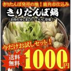 きりたんぽ鍋 お試しセット 野菜肉なし 稲庭うどん付き 送料無料