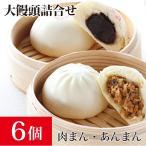 横浜中華街 重慶飯店 大饅頭詰合せ 6個入  -肉まんあんまん詰合せ ギフトセット-