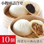 横浜中華街 重慶飯店 小饅頭詰め合わせ 10個入  -肉まんとあんまんの詰合せ ギフトセット-