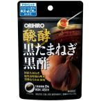 セール品【送料無料】醗酵黒たまねぎ黒酢|オリヒロ|90粒入|45日分|アウトレット
