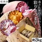 【平成30年度 鹿児島県垂水市産】 数量限定 隼人芋 パープルスイートロード 紫娘 約3kg サイズおまかせ お試し 食べ比べ 送料無料 さつまいも 生芋