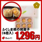 ふくしま桃の和菓子 6個入箱 / ふくしまプライド。体感キャンペーン(その他)対象商品