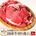国産牛切り落とし1kg(500g x 2パック)牛モモ 肩肉 バラ肉 焼きしゃぶ 牛丼 肉じゃが 牛肉 国産 ギフト すき焼き