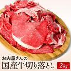 すき焼き 肉 牛肉 国産 厳選 お歳暮 御歳暮 ギフト しゃぶしゃぶ 国産牛切り落とし 2kg(500g x 4個)